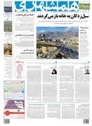 صفحه اول روزنامه همشهری سه شنبه ۸ مرداد