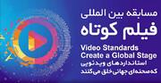 مسابقه بین اللملی فیلم کوتاه | شما هم صحنهای جهانی خلق کنید