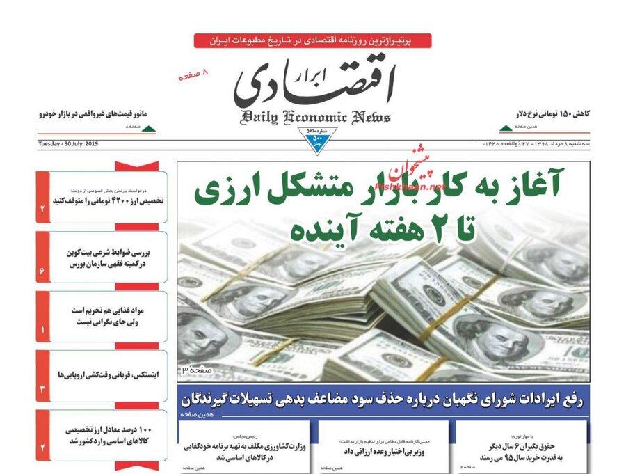8 مرداد؛ صفحه اول روزنامههاي صبح ايران