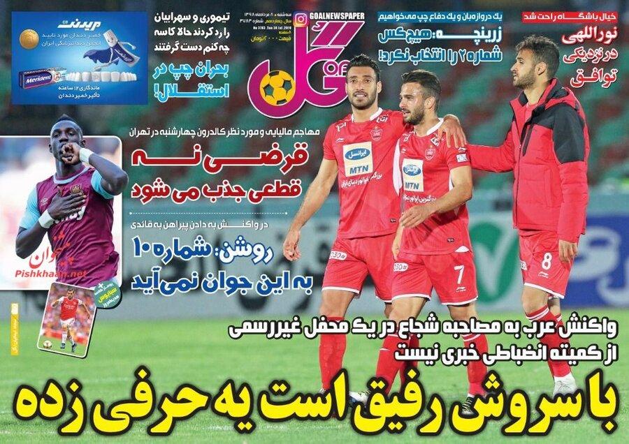 8 مرداد؛ صفحه اول روزنامههاي ورزشي صبح ايران