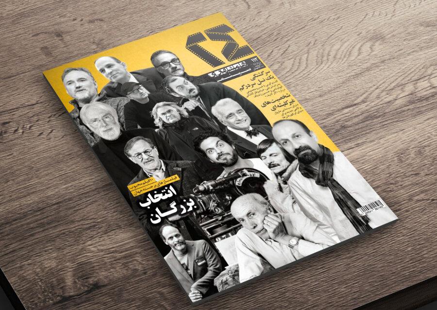 شماره ۱۱۲ ماهنامه سینمایی همشهری ۲۴ منتشر شد