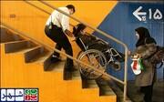 مناسبسازی همه ایستگاههای مترو برای معلولان در دستور کار است