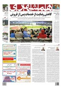 صفحه اول روزنامه همشهری چهارشنبه ۹ مرداد