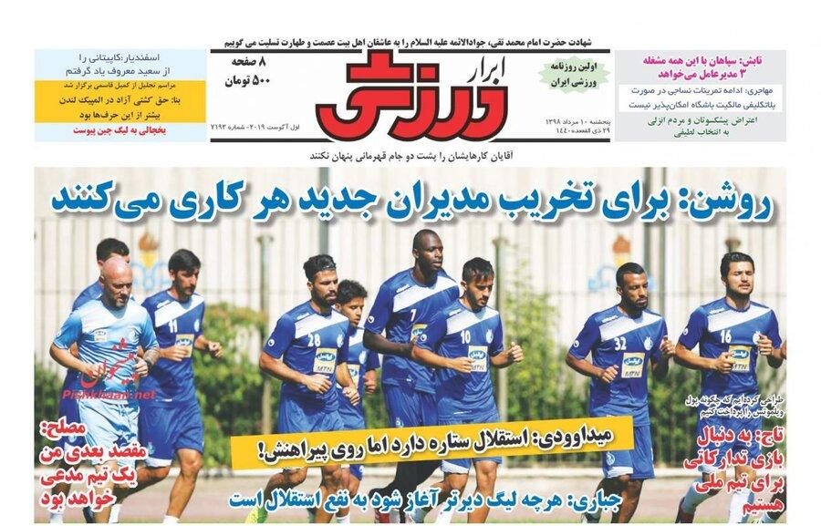 10 مرداد؛ صفحه اول روزنامههای ورزشی صبح ایران