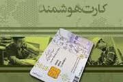 آخرین آمار کارتهای ملی هوشمند مانده در پست
