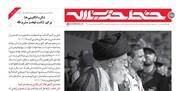 خط حزبالله ۱۹۵ | چرا سیاستمدار باید شجاع باشد؟