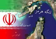 آشنایی با تنگه هرمز - ایران