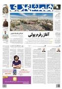 صفحه اول روزنامه همشهری پنج شنبه ۱۰ مرداد