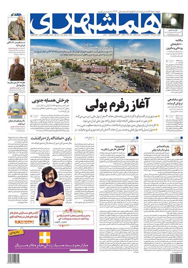 روزنامه همشهري 10 مرداد