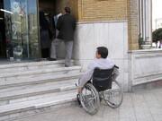 فضاهای شهری برای معلولان مطلوب نیست