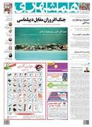 صفحه اول روزنامه همشهری شنبه ۱۲ مرداد