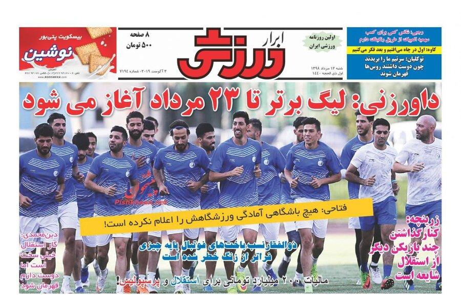 12 مرداد | صفحه اول روزنامههاي ورزشي صبح ايران