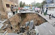 نشتی ۴۰ درصد لولههای تهران و احتمال فروریزش ناگهانی زمین | چاههای غیرمجاز مسدود شوند