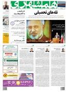 صفحه اول روزنامه همشهری یکشنبه ۱۳ مرداد