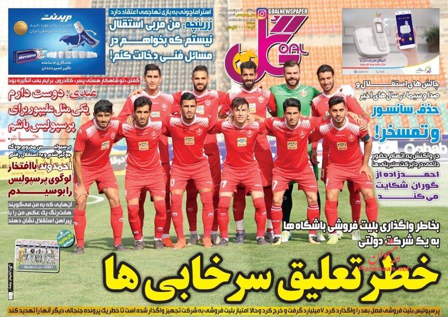 13 مرداد | صفحه اول روزنامههاي ورزشي صبح ايران