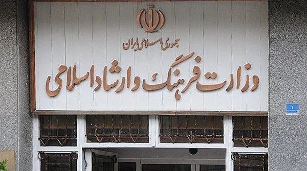 نماينده اهواز و وزارت ارشاد