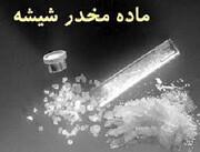 کشف مواد مخدر در درز شلوار