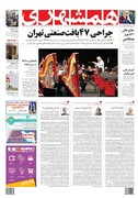 صفحه اول روزنامه همشهری دوشنبه ۱۴ مرداد