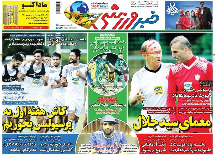 14 مرداد؛ صفحه اول روزنامههاي ورزشي صبح ايران