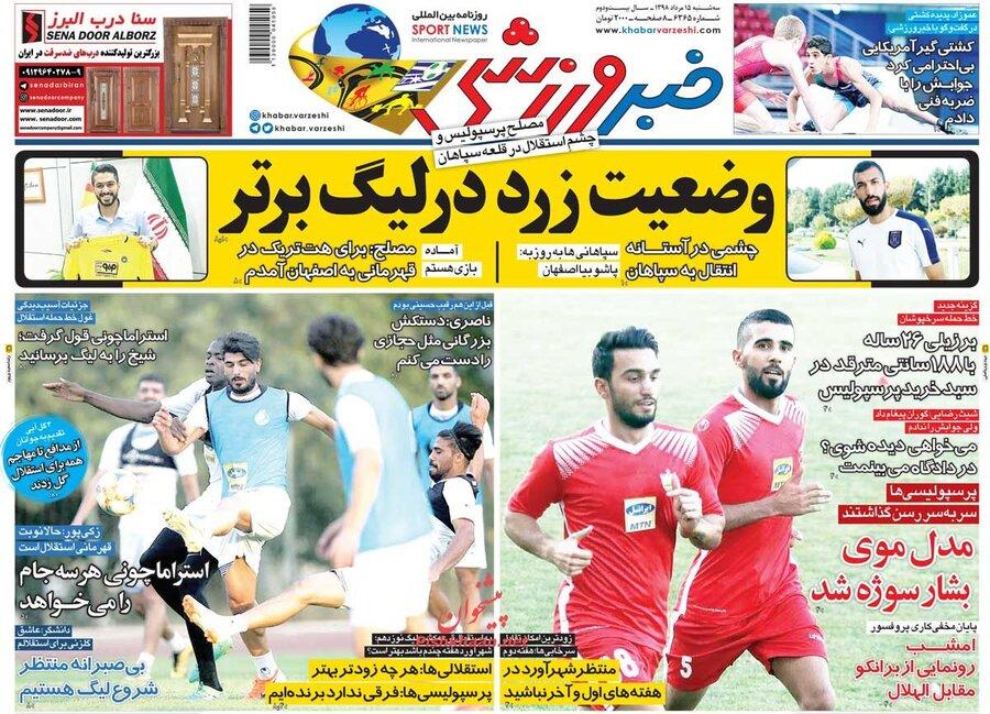 15 مرداد؛ صفحه اول روزنامههاي ورزشي صبح ايران