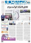 صفحه اول روزنامه همشهری چهارشنبه ۱۶ مرداد