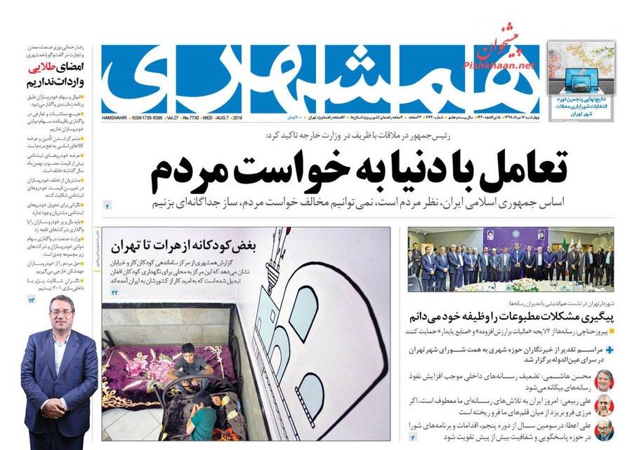 16 مرداد | صفحه اول روزنامههاي صبح ايران