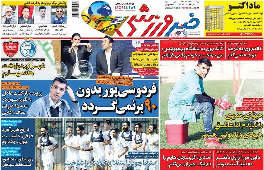 16 مرداد | صفحه اول روزنامههاي ورزشي صبح ايران