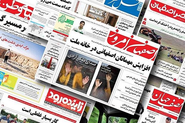 مطبوعات اصفهان