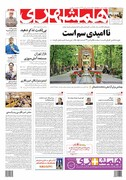 صفحه اول روزنامه همشهری پنج شنبه ۱۷ مرداد