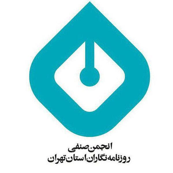انجمن صنفي روزنامهنگاران استان تهران