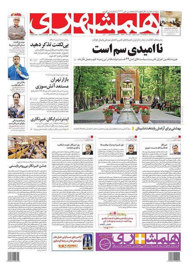 روزنامه همشهري 17 مرداد