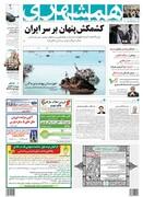 صفحه اول روزنامه همشهری شنبه ۱۹ مرداد