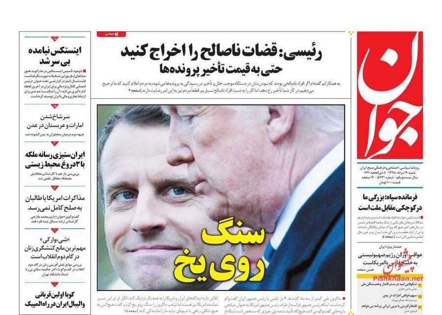19 مرداد؛ صفحه اول روزنامههاي صبح ايران