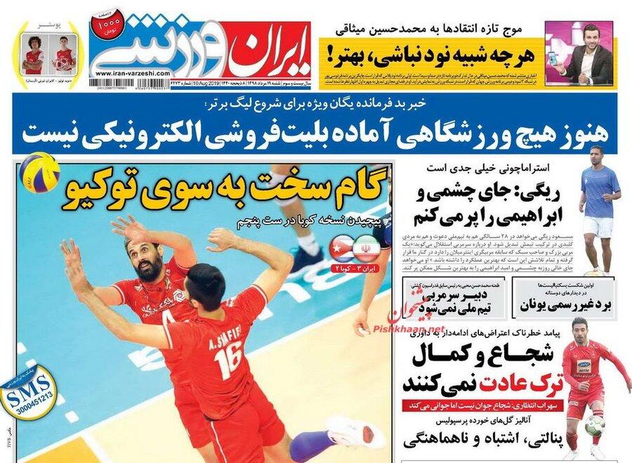 19 مرداد؛ صفحه اول روزنامههاي ورزشي صبح ايران