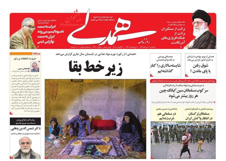 20 مرداد؛ صفحه اول روزنامههاي صبح ايران