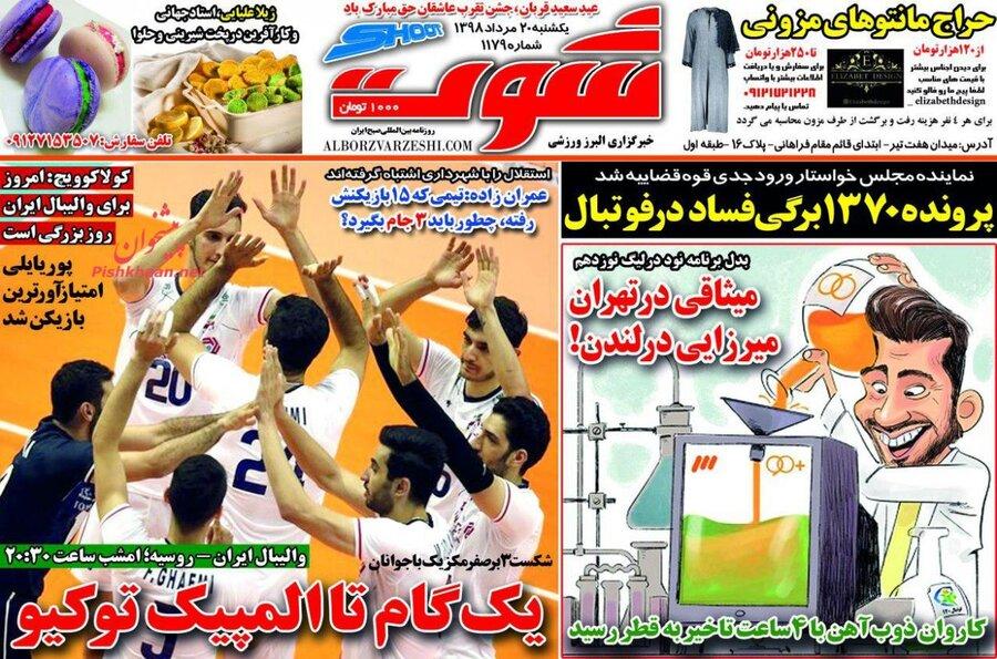 20 مرداد؛ صفحه اول روزنامههاي ورزشي صبح ايران