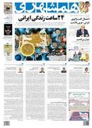 صفحه اول روزنامه همشهری یکشنبه ۲۰ مرداد
