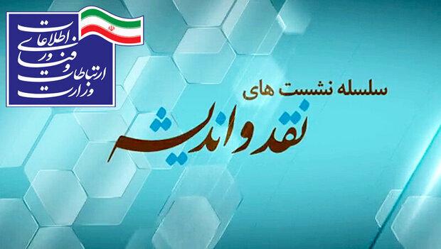 درست نویسی زبان فارسی در فضای مجازی