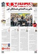 صفحه اول روزنامه همشهری سه شنبه ۲۲ مرداد