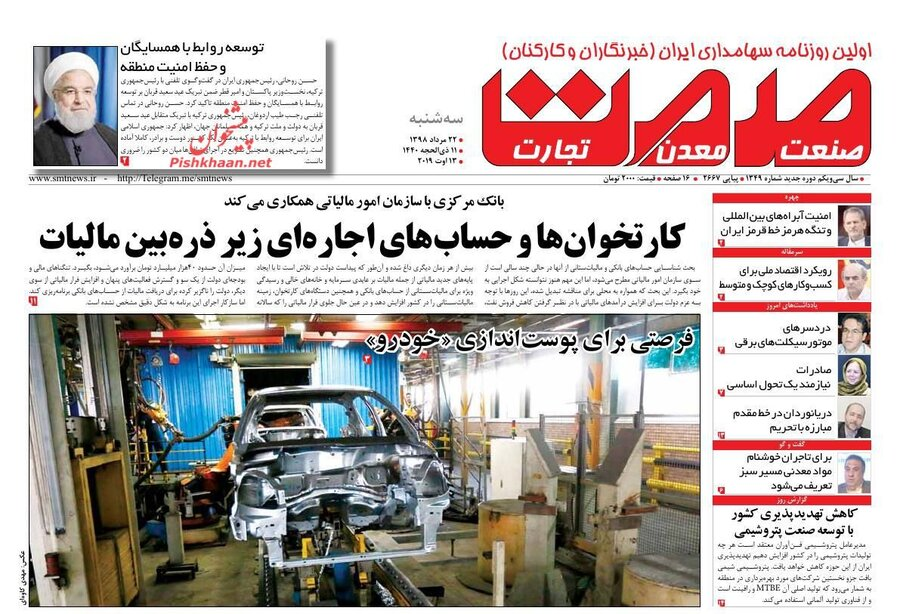 22 مرداد | صفحه اول روزنامههاي صبح ايران