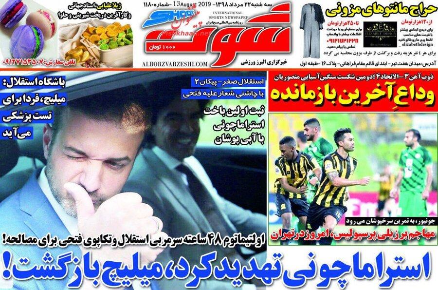 22 مرداد | صفحه اول روزنامههاي ورزشي صبح ايران
