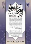 همایش ملی هزاره ابوریحان بیرونی برگزار میشود