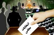 انتخابات امسال  مجلس ارزیابی از اعتماد مردم به نظام است