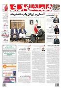صفحه اول روزنامه همشهری چهارشنبه ۲۳ مرداد