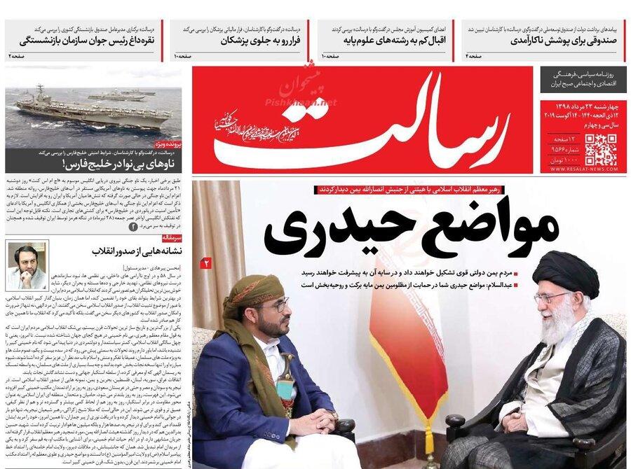 23 مرداد | صفحه اول روزنامههاي صبح ايران