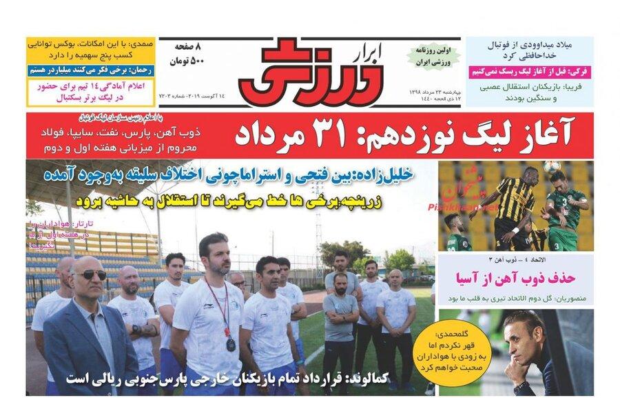 23 مرداد | صفحه اول روزنامههاي ورزشي صبح ايران