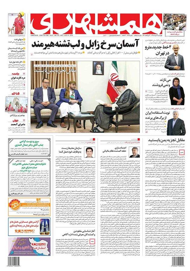 روزنامه همشهري 23 مرداد
