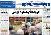 صفحه اول روزنامههای اقتصادی ۲۴ مرداد ۹۸