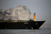 جبلالطارق نفتکش ایرانی را رفع توقیف کرد
