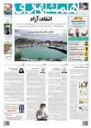 صفحه اول روزنامه همشهری پنج شنبه ۲۴ مرداد